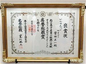 名誉総裁賞受賞