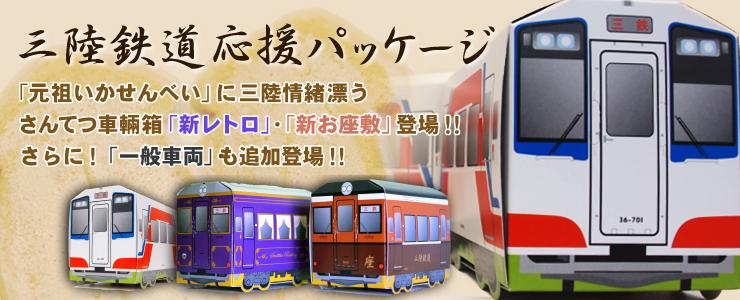 三陸鉄道王権パッケージ